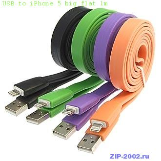 USB to iPhone 5 big flat 1m