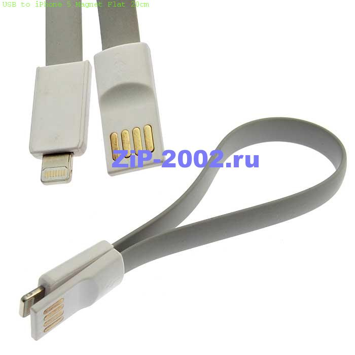 USB to iPhone 5 Magnet Flat 20cm