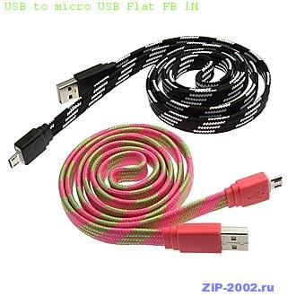 USB to micro USB Flat FB 1M