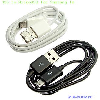 USB to MicroUSB for Samsung 1m