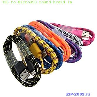 USB to MicroUSB round braid 1m