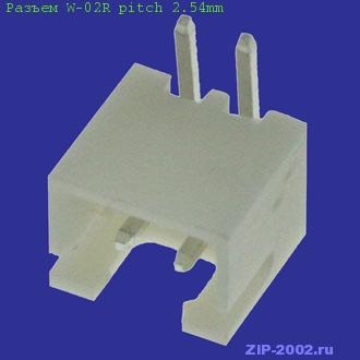 Разъем W-02R pitch 2.54mm