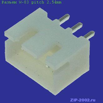 Разъем W-03 pitch 2.54mm