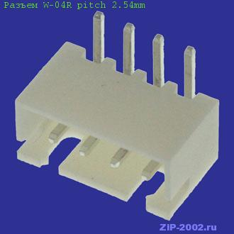 Разъем W-04R pitch 2.54mm