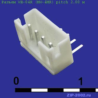 Разъем WB-04R (MW-4MR) pitch 2.00 м
