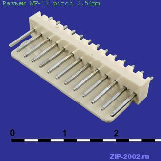 Разъем WF-13 pitch 2.54mm